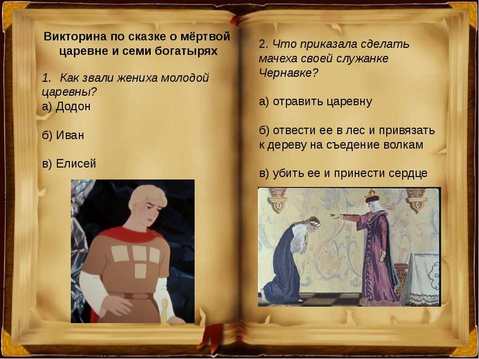 Викторина по сказке о мёртвой царевне и семи богатырях Как звали жениха молод...
