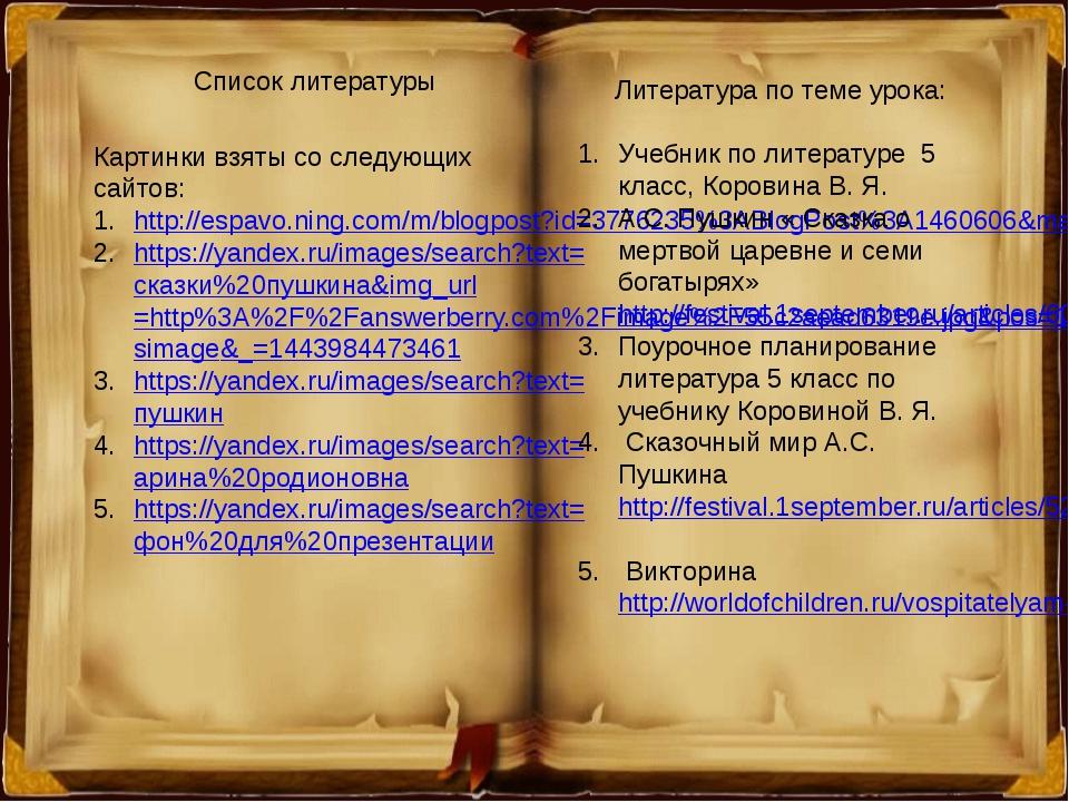 Список литературы Картинки взяты со следующих сайтов: http://espavo.ning.com/...