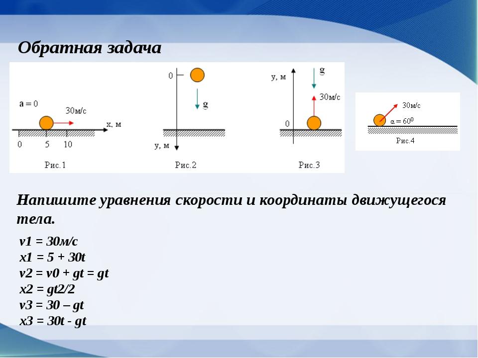 Обратная задача Напишите уравнения скорости и координаты движущегося тела. v1...