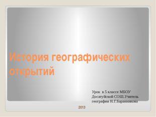 Урок в 5 классе МБОУ Досатуйской СОШ.Учитель географии Н.Г.Баранникова 2013