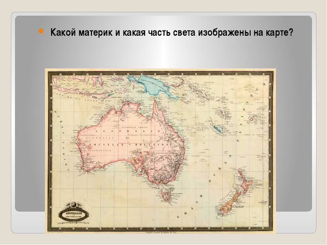 Какой материк и какая часть света изображены на карте?