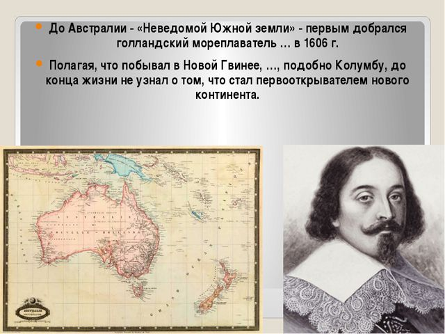 До Австралии - «Неведомой Южной земли» - первым добрался голландский мореплав...