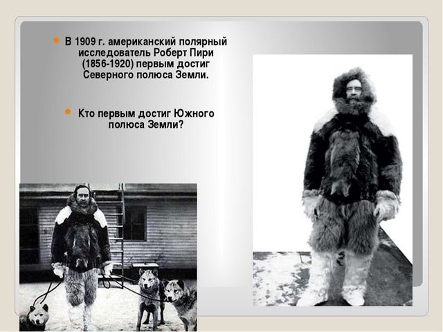 В 1909 г. американский полярный исследователь Роберт Пири (1856-1920) первым...
