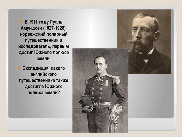 В 1911 году Руаль Амундсен (1827-1928), норвежский полярный путешественник и...