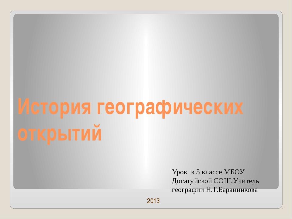 Урок в 5 классе МБОУ Досатуйской СОШ.Учитель географии Н.Г.Баранникова 2013...
