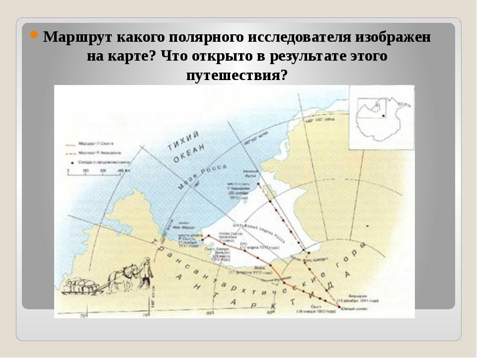 Маршрут какого полярного исследователя изображен на карте? Что открыто в резу...