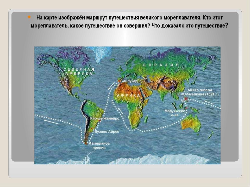 На карте изображён маршрут путешествия великого мореплавателя. Кто этот море...