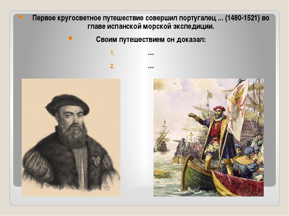 Первое кругосветное путешествие совершил португалец ... (1480-1521) во главе...