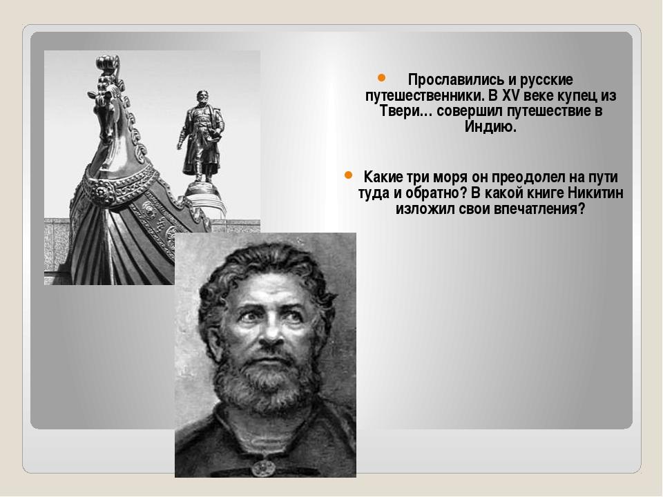 Прославились и русские путешественники. В XV веке купец из Твери… совершил пу...