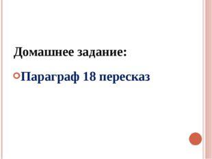 Домашнее задание: Параграф 18 пересказ