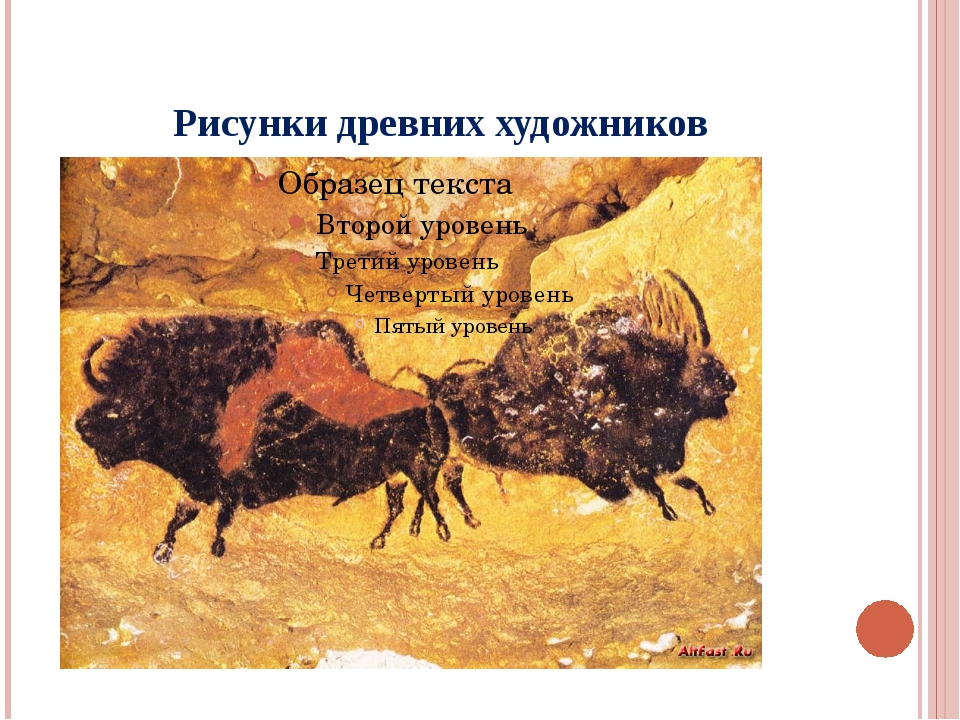 Рисунки древних художников