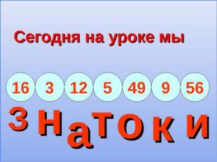 Сегодня на уроке мы 4х4 24:8 4х3 35:7 7х7 54:6 7х8 16 3 12 5 49 9 56 З к а т