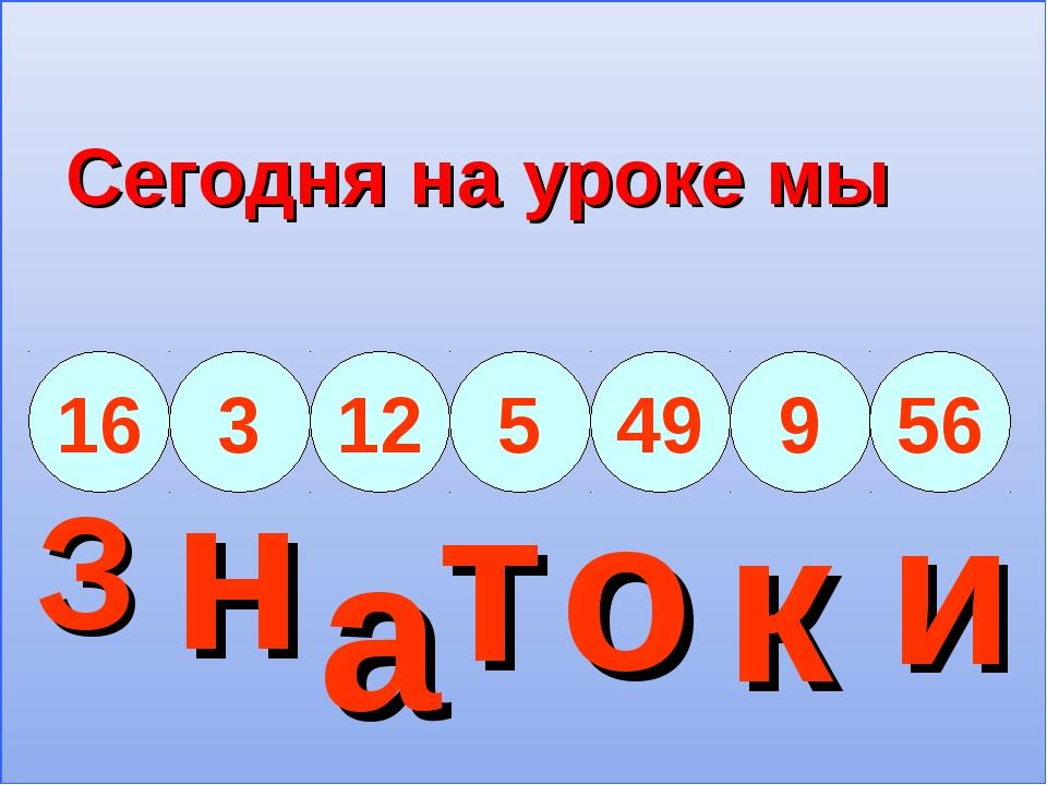 Сегодня на уроке мы 4х4 24:8 4х3 35:7 7х7 54:6 7х8 16 3 12 5 49 9 56 З к а т...