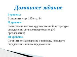 I уровень: Выполнить упр. 145 стр. 94 II уровень: Выписать из текстов художес