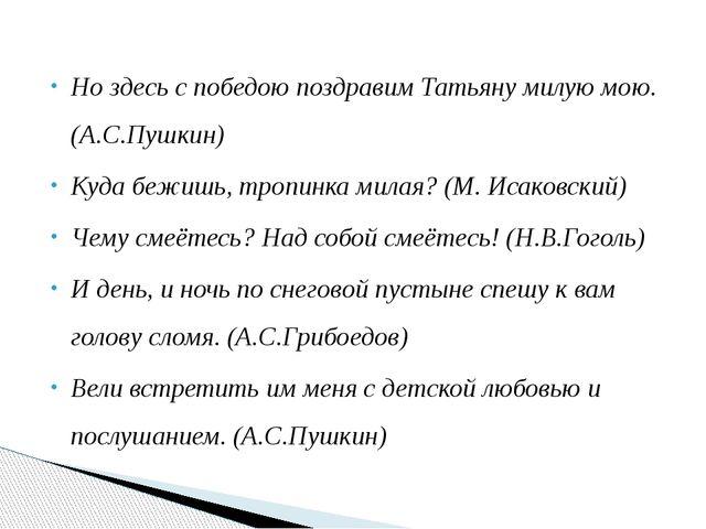 Но здесь с победою поздравим Татьяну милую мою. (А.С.Пушкин) Куда бежишь, тро...