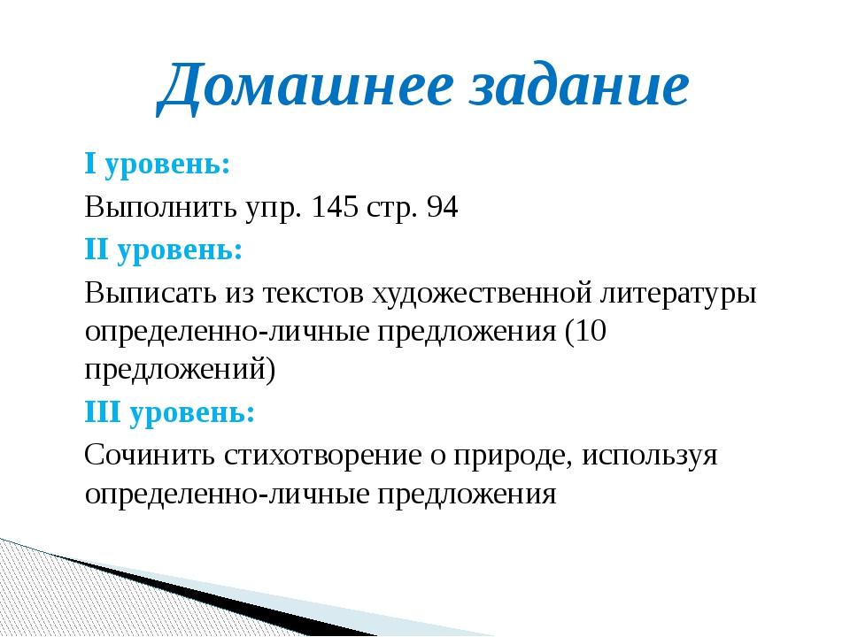 I уровень: Выполнить упр. 145 стр. 94 II уровень: Выписать из текстов художес...