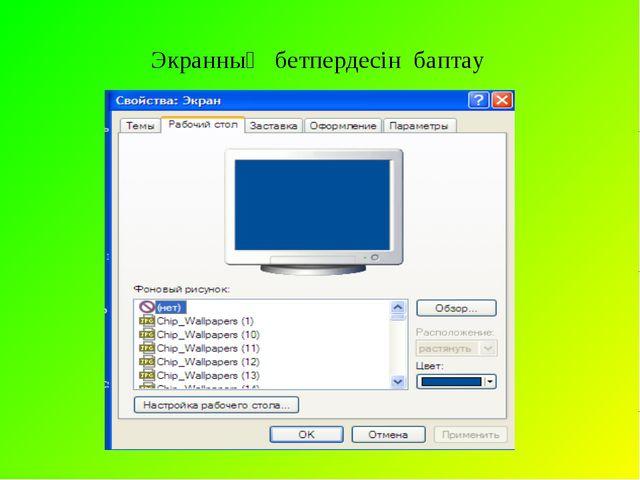 Экранның бетпердесін баптау