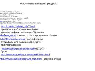 www.dob.1september.ru – буква ы www.varson.ru – страничка из азбуки www.thati