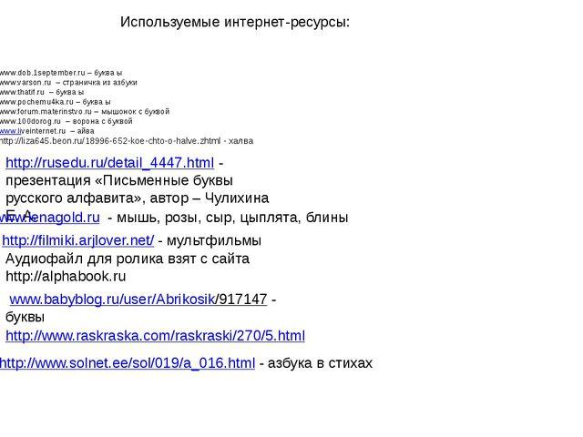 www.dob.1september.ru – буква ы www.varson.ru – страничка из азбуки www.thati...