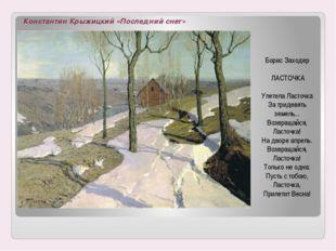 Константин Крыжицкий «Последний снег» Борис Заходер ЛАСТОЧКА Улетела Ласточк
