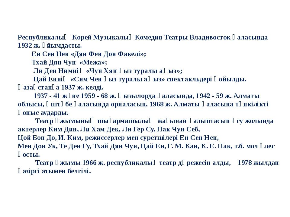 Республикалық Корей Музыкалық Комедия Театры Владивосток қаласында 1932 ж. ұ...