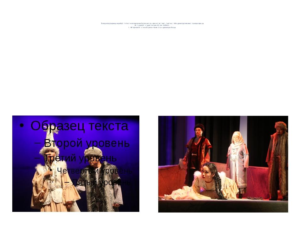 Театр репертуарында корейдің ұлттық классикасынан бастап шет ел, орыс және қ...