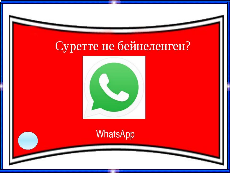 Суретте не бейнеленген? WhatsApp