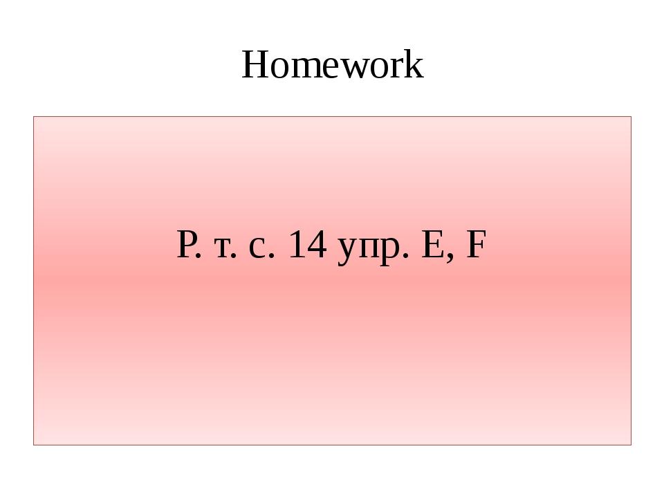 Homework Р. т. с. 14 упр. Е, F