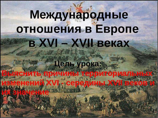 презентация урока по новейшей истории международные отношения в