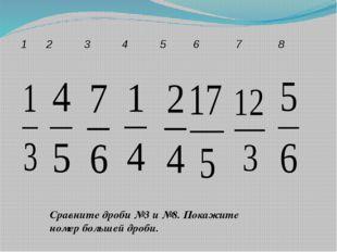 Сравните дроби №3 и №8. Покажите номер большей дроби. 1 2 3 4 5 6 7 8