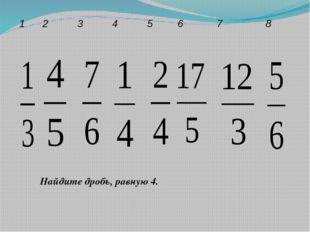 Найдите дробь, равную 4. 1 2 3 4 5 6 7 8