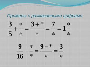 Примеры с размазанными цифрами