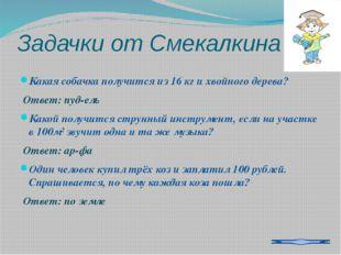 Задача от Смекалкина: По дороге вдоль кустов Шло одиннадцать хвостов. Сосчита