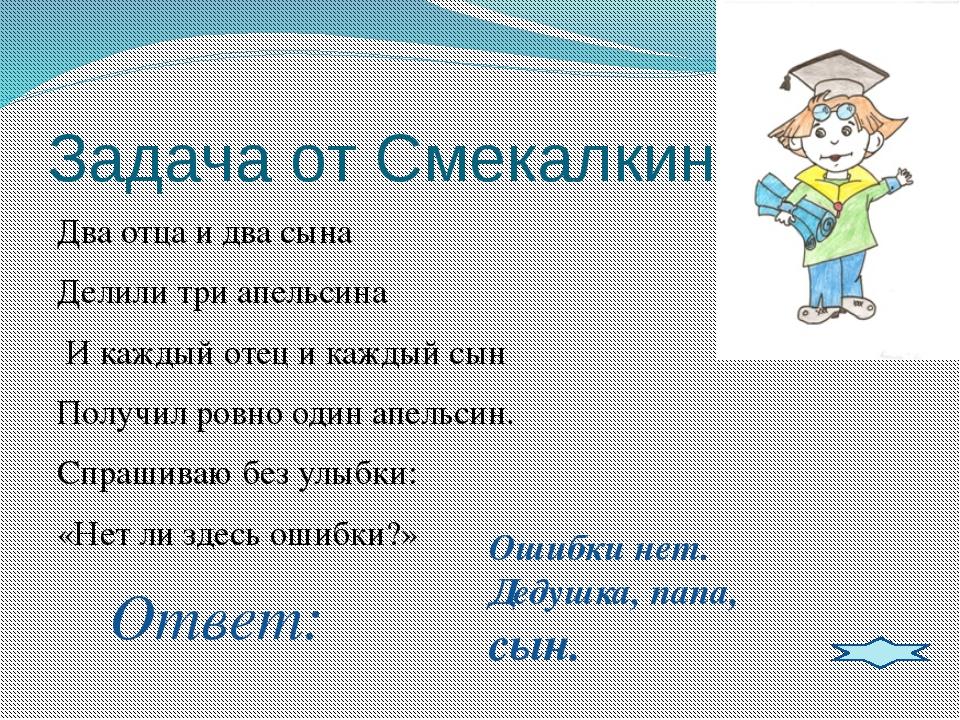 Задача от Смекалкина: Два отца и два сына Делили три апельсина И каждый отец...