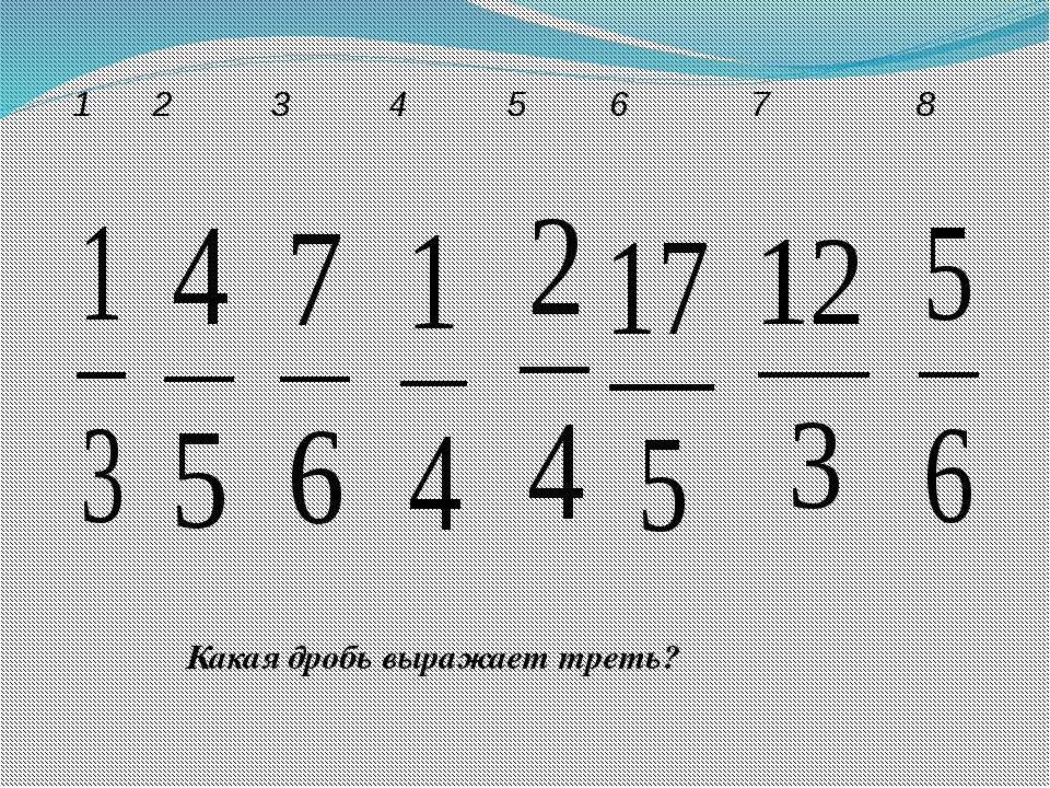 Какая дробь выражает треть? 1 2 3 4 5 6 7 8