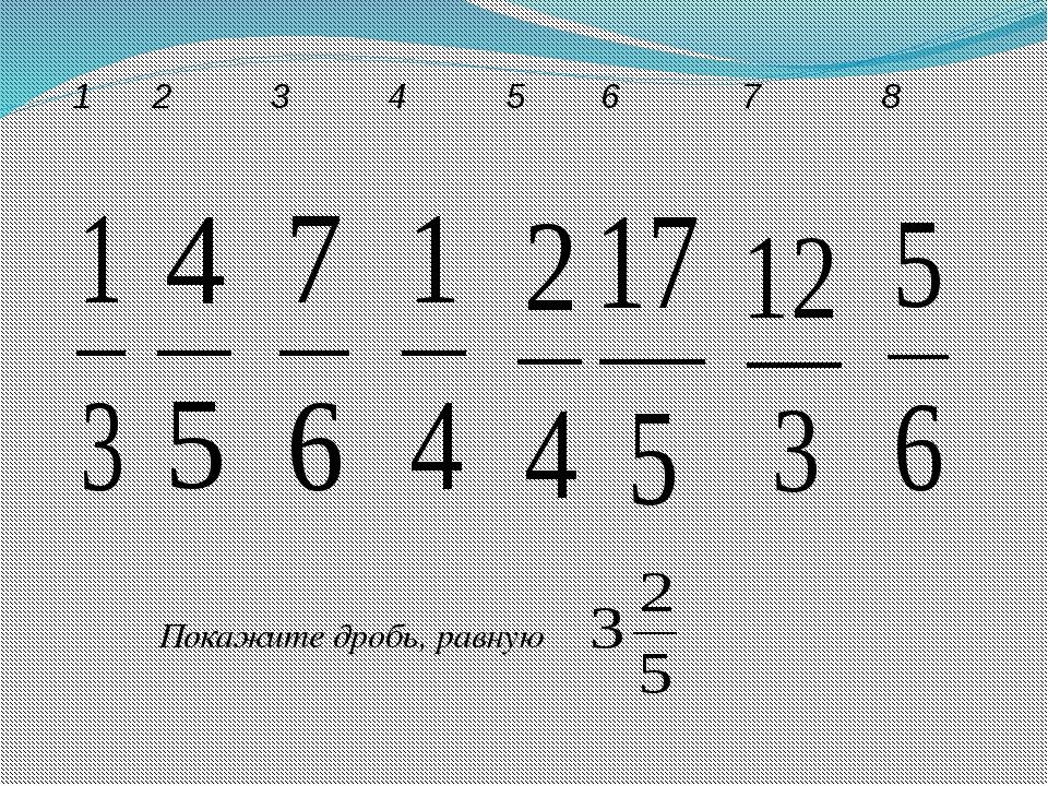 Покажите дробь, равную 1 2 3 4 5 6 7 8