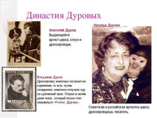 Династия Дуровых Владимир Дуров. Дрессировку животных построил на кормлении,