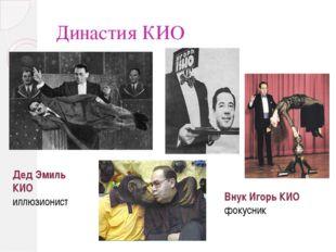 Династия КИО Дед Эмиль КИО иллюзионист Внук Игорь КИО фокусник