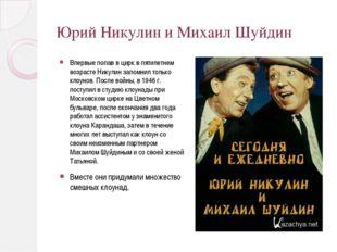 Юрий Никулин и Михаил Шуйдин Впервые попав в цирк в пятилетнем возрасте Никул