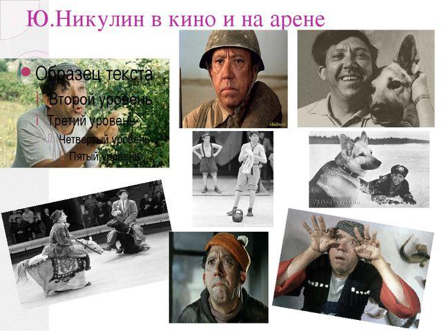 Ю.Никулин в кино и на арене