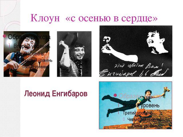 Клоун «с осенью в сердце» Леонид Енгибаров