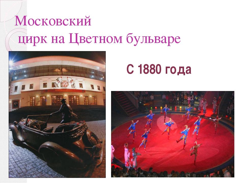 Московский цирк на Цветном бульваре С 1880 года