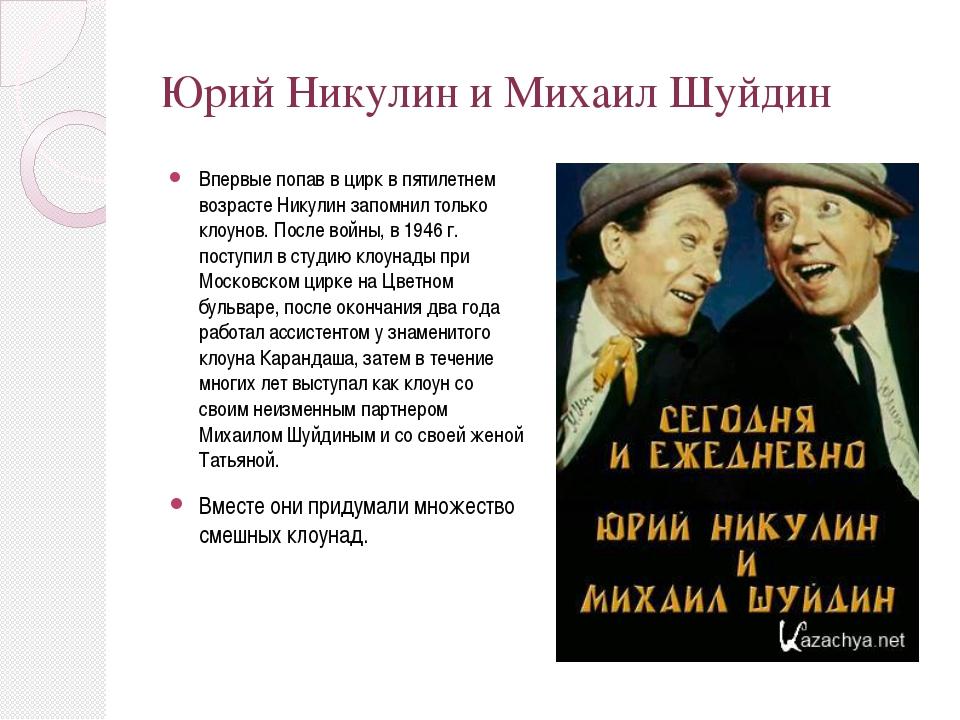 Юрий Никулин и Михаил Шуйдин Впервые попав в цирк в пятилетнем возрасте Никул...