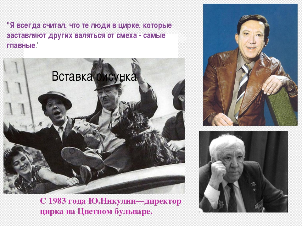 """С 1983 года Ю.Никулин—директор цирка на Цветном бульваре. """"Я всегда считал, ч..."""