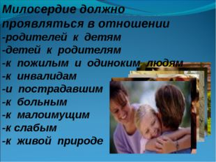 Милосердие должно проявляться в отношении -родителей к детям -детей к родител