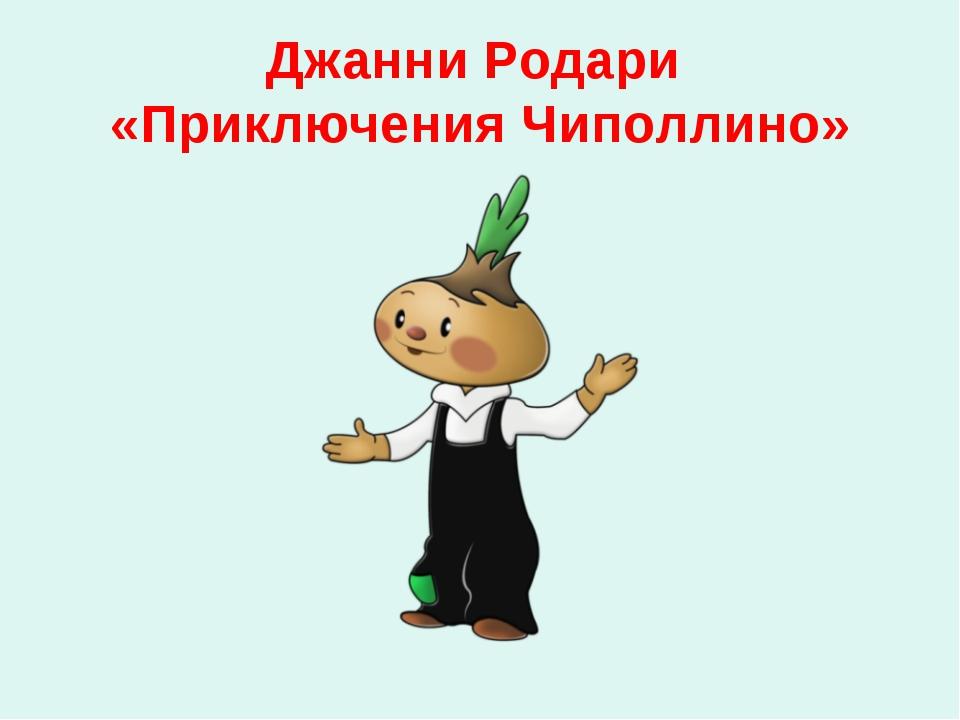 Джанни Родари «Приключения Чиполлино»