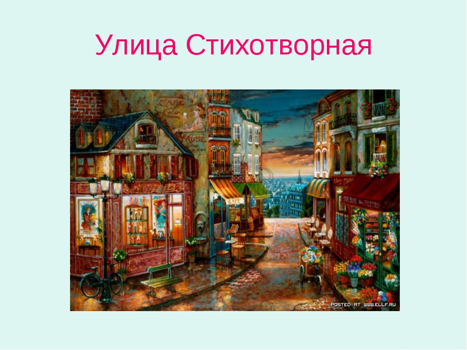 Улица Стихотворная