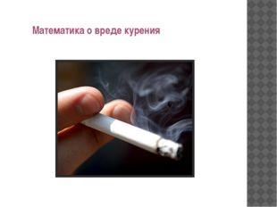 Математика о вреде курения