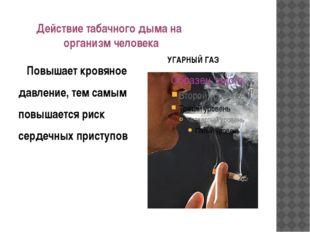 Действие табачного дыма на организм человека Повышает кровяное давление, тем