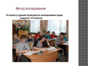 Метод исследования По вопросу курения проводилось анкетирование среди учащих